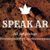 Разговорный клуб | SpeakAr