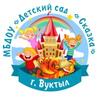 """МБДОУ """"Детский сад """"Сказка"""" г.Вуктыл"""