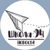 Школа №94   Новости