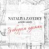 Дизайн центр  NATALIY ZAVEDEY