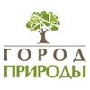 Город Природы (Уфа)