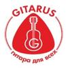 """Сеть школ музыки """"Gitarus"""""""