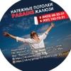 Натяжные потолки Балаково Пугачев Вольск Хвалынс