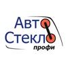 Автостекло-Профи Пенза
