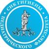 СНК Гигиены РНИМУ им. Пирогова