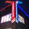 Molottok Molottkov