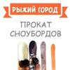 Прокат Сноубордов в Екатеринбурге