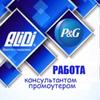 Работа/вакансии аудитора/промоутера в ALIDI