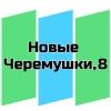 Новые Черемушки квартал 10с, корпус 8 - ИГ
