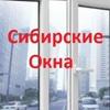 """""""Сибирские Окна"""" Компания №1 в Магнитогорске"""