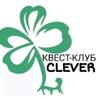 Квест-клуб CLEVER