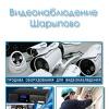 Видеонаблюдение Шарыпово