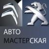 Auto Masterskaya