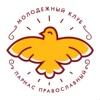"""Молодежный клуб """"Парнас Православный"""""""