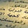 Курсы арабского языка в Минске. Arab.by