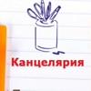 Канцелярия, Канцтовары для офиса, школы Кемерово