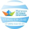 Речные круизы и прогулки в Москве. Билеты