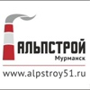 АльпСтрой (Мурманск)