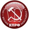 КПРФ Татарстан