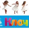 Центр «КЛЮЧ» - занятия для взрослых и детей