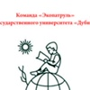 """Команда """"Экопатруль"""" Университета """"Дубна"""""""