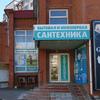 СанТехПрофи продажа сантехники в Курске