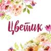 Цветы в Нижнем Новгороде |  Доставка цветов