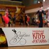 Tantsevalny-Klub Regtaym
