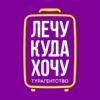 Лечу куда хочу. Турагентство в Новосибирске