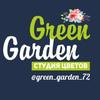 Green Garden | Цветы Шары Игрушки | Тюмень