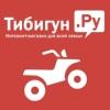 Тибигун.Ру - Интернет магазин для всей семьи!