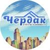 Чердак | Продажа, аренда, обмен квартир | Омск