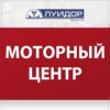 "Моторный центр ""Луидор"""