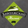 Заволжский | Мясной магазин