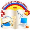 МБОУ «МЕЗЕНСКАЯ СРЕДНЯЯ ШКОЛА ИМЕНИ А.Г.ТОРЦЕВА»