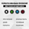 Разработка Мобильных Приложений - CibirlanStudio