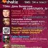 CHATRIX | Чатрикс: Общение. Знакомства. Любовь.