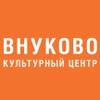 Культурный центр «Внуково»