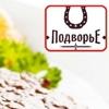"""Гостинично-ресторанный комплекс """"Подворье"""""""