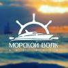 """ЯХТ КЛУБ """"МОРСКОЙ ВОЛК"""""""