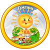 Наши Солнышки МБДОУ №42 г.Чебоксары