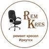 Ремонт и перетяжка офисных кресел Иркутск