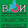 """Балтийск """"Всероссийское общество инвалидов"""""""