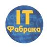 IT-Фабрика компьютерных гениев