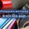 Порошковая покраска в Омске