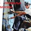 Промальп Москва промышленный альпинизм