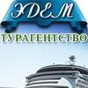 Горящие туры/Туристическое агентство ЭДЕМ