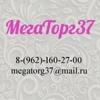МегаТорг37 - женский трикотаж от производителя