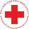 Российский Красный Крест | Ленинградская область