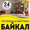 Квартиры посуточно в Красноярске. Гостиница